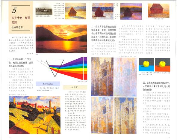 高中学科知识与能力:美术考试大纲1