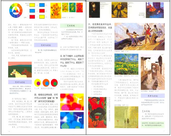 高中学科知识与能力:美术考试大纲2