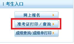内蒙古2016年卫生资格考试准考证打印入口、准考证打印时间