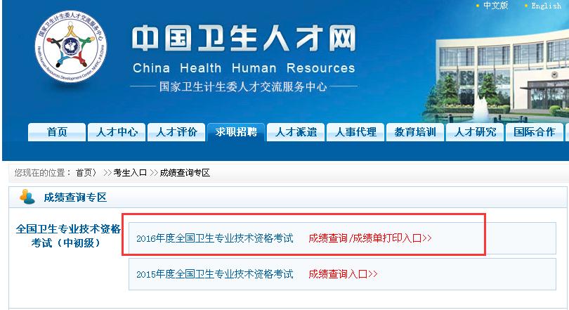 内蒙古地区2016年卫生资格考试成绩单打印时间11月30日截止