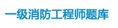 一级消防大奖娱乐888考试试题