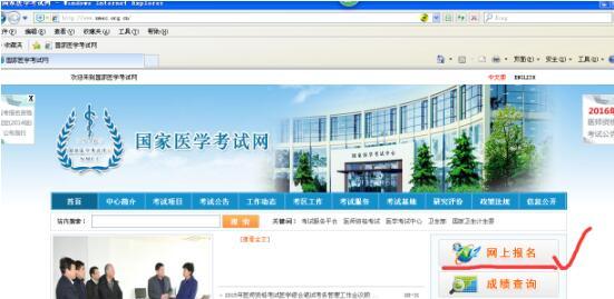 天津2017年临床执业医师实践技能考试准考证打印入口