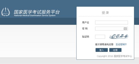 2017安徽铜陵临床助理医师考试准考证打印:技能6.1-6.16 笔试8.10-8.25