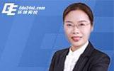 高级经济师辅导老师:李艳平