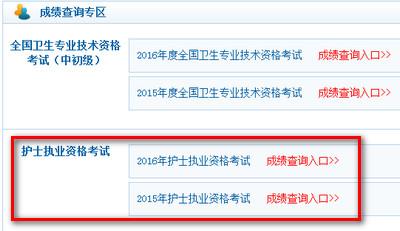 西藏2017年护士执业资格考试成绩查询入口-点击进入