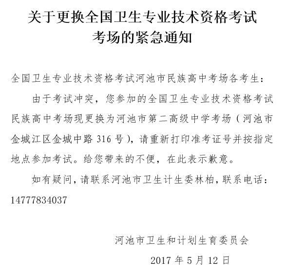 广西河池2017年卫生资格考试考场更换紧急通知