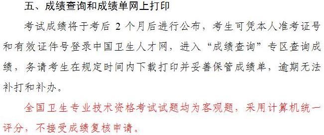 中國衛生人才網2017年衛生資格考試成績查詢時間及成績單網上打印通知