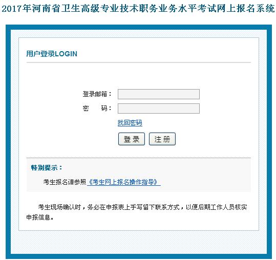 河南郑州2017年卫生高级专业技术职务业务水平考试报名通知