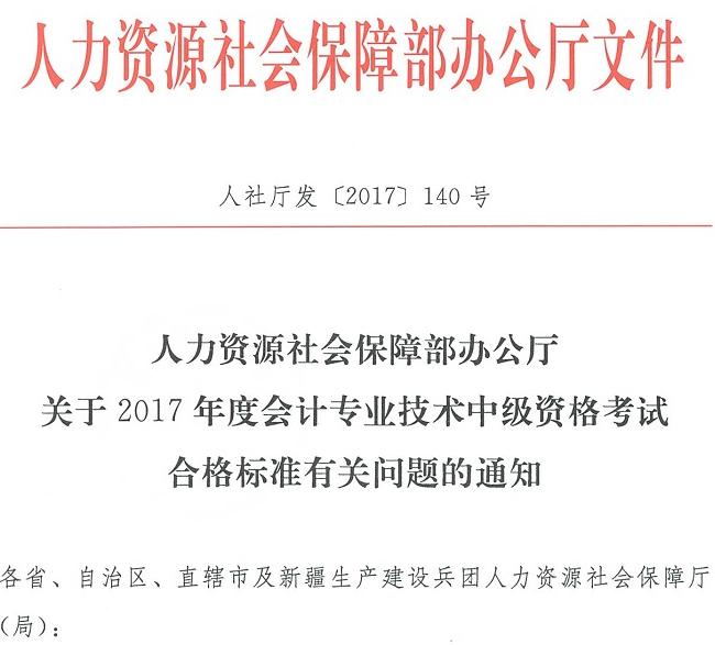 2017年度中级会计职称考试合格标准