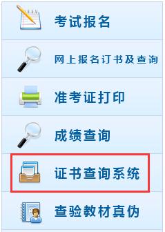 吉林省2017年中级会计职称证书查询入口