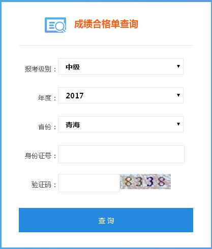 青海省2017年中级会计职称考试合格证书查询入口