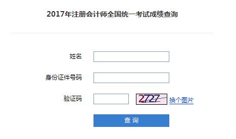 甘肃省2017年注册会计师成绩查询入口