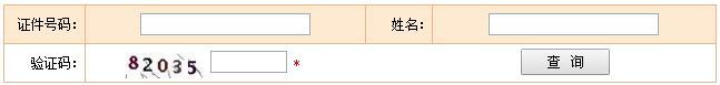 2017年宁夏给排水大奖娱乐888考试成绩查询入口