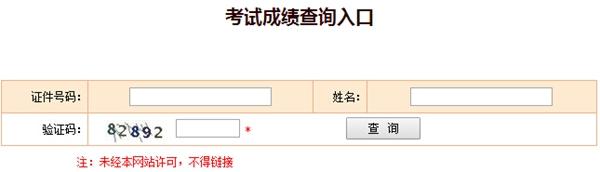 青海2018年暖通工程师考试成绩查询入口(已开通)