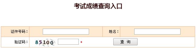 宁夏2017年初/中级经济师成绩查询入口