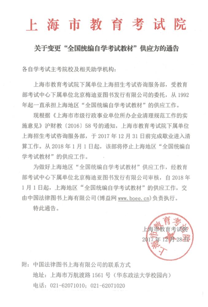 【上海市教育考试院发布变更全国统编自学考