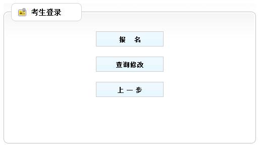 2020年重庆二级建造师报名入口