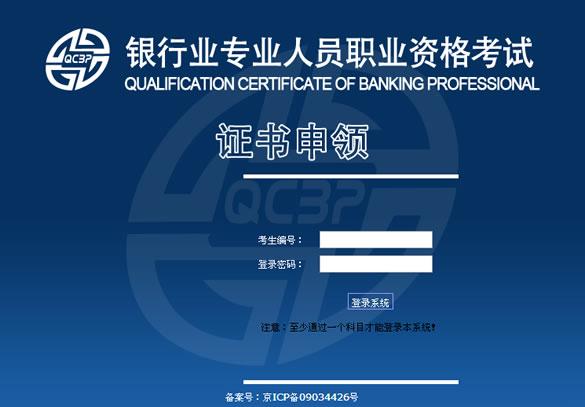 2017下半年银行从业资格初级银行证书申请时间及入口