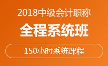 2018中级会计职称全程系统班