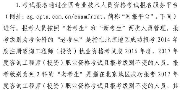 2019北京咨询工程师考试报名时间
