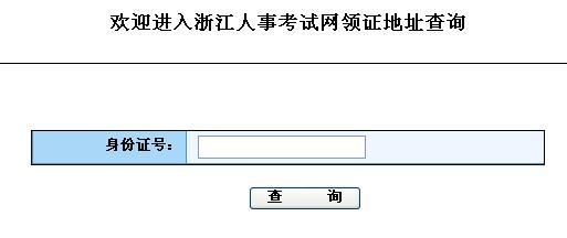 浙江2017年经济师考试证书领取