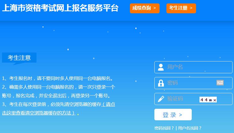 上海市二级建造师报名入口图片