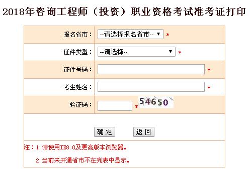 2018年宁夏咨询大奖娱乐888准考证打印入口已开通