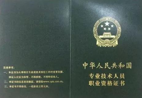 信息系統項目管理考試證書封面