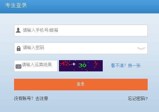 2018上半年广东软件水平考试报名入口