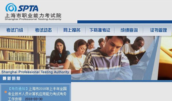 2018年上海二级建造师报名准考证打印入口