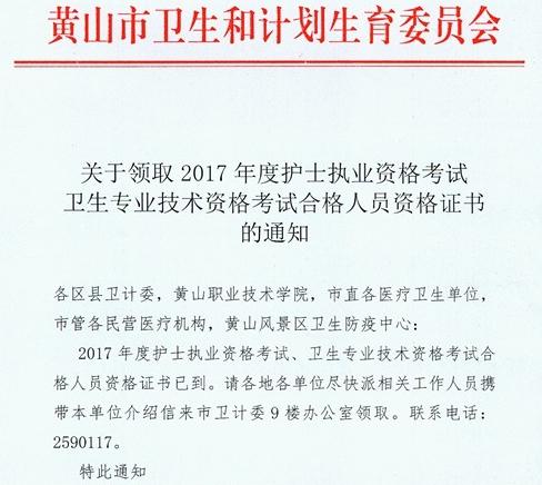 安徽黄山2017初中级护师资格证书领取信息