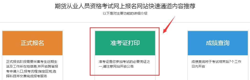 北京2018年第二次期货从业资格准考证打印时间及
