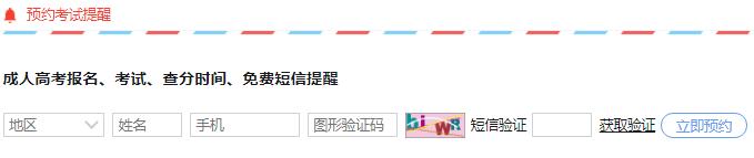 2018年各省份成人高考報名官網(報名入口)匯總