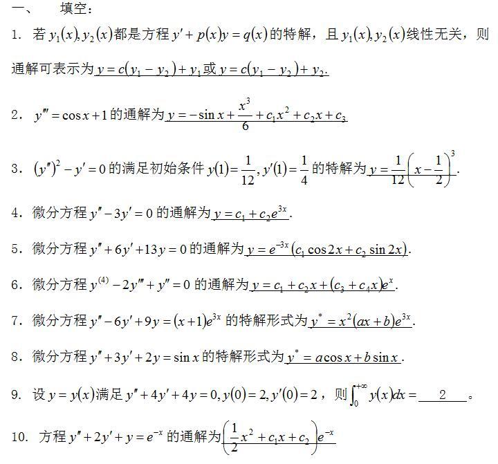 2018年成人高考《高起点-数学》基础练习题(1)