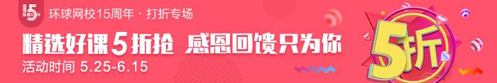 2018环球网校周年庆折扣页面
