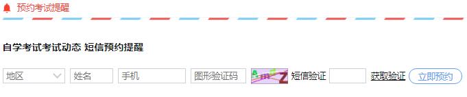 【2018年河北自学考试报名入口6