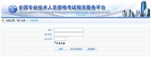 中国建造师网官网个人入口图片