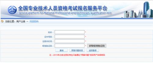 中国建造师信息网官网图片