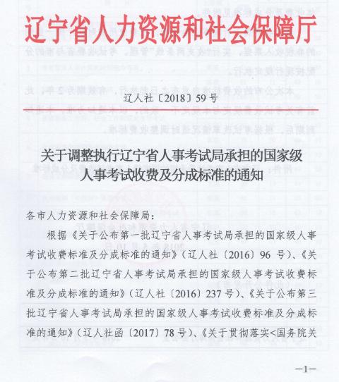 2018年辽宁一级建造师考试报名费用已公布!