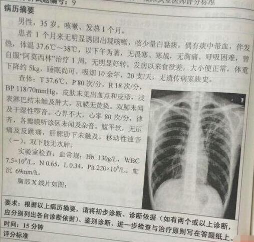 上海市临床执业医师实践技能考试历年真题