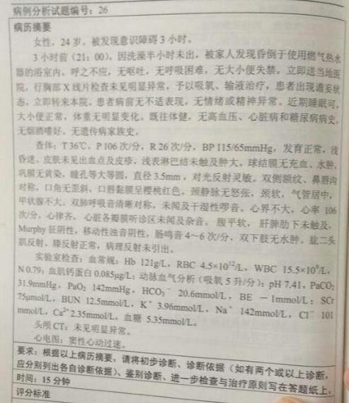上海市临床执业医师实践技能考试病例分析部分历年真题