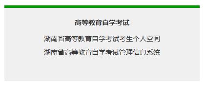 2018年10月湖南自学考试报名入口已开通