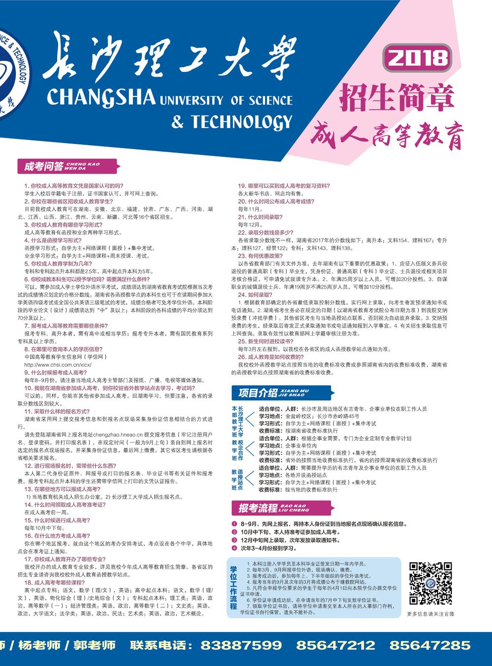 长沙理工大学成人高等教育2018招生简章
