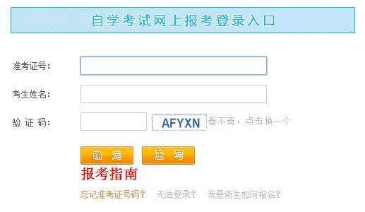 【2018年10月江西自学考试报名入口:江西省教育考试院】-