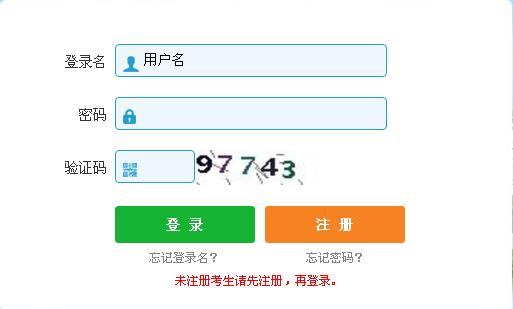 广东2018年房地产估价师考试报名入口
