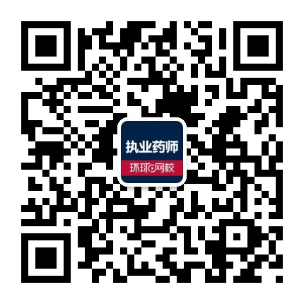 环球网校执业药师考试微信公众号