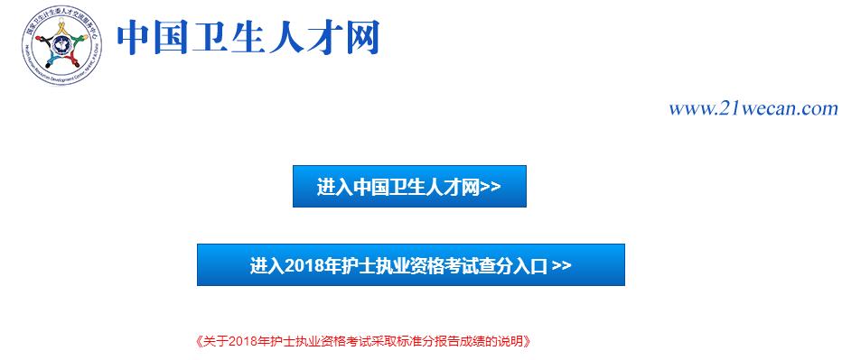 中国卫生人才网2018年护士执业资格考试查分入口开通