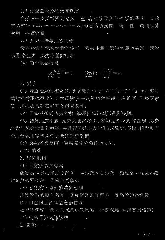 2018年成人高考專升本高等數學(一)考試大綱