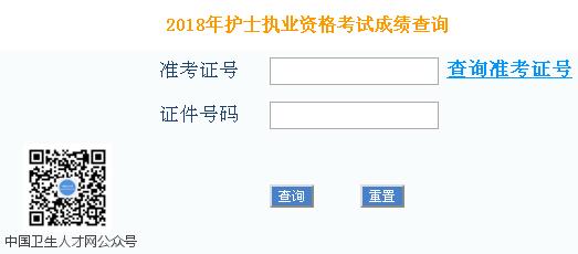 中国保健人才网2018年河南节养护士阅世试场效实畅通牒单打印入口