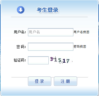 陕西2018年安全工程师考试报名入口